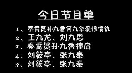 德云社视频【秦霄贤何九华刘筱亭孙九香】