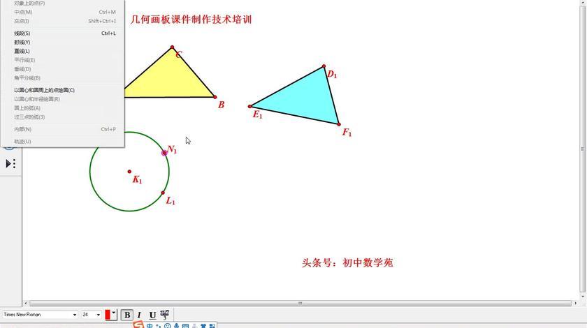 几何画板零基础的中小学数学教师专场培训直播视频