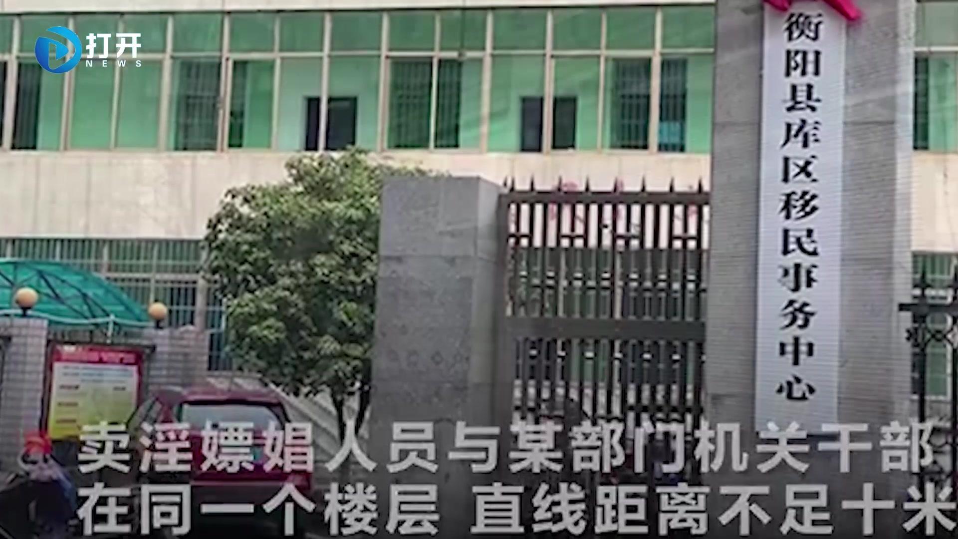 机关大院内藏卖淫窝点:与机关干部距离不足10米 网友评论亮了