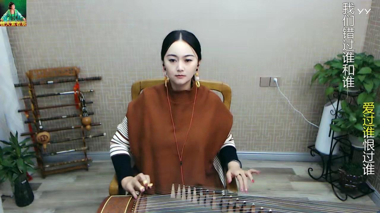 紫若辰古筝演奏雪十郎演唱的《谁》火遍网络的英雄歌,果然非常棒