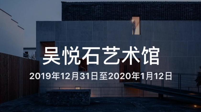 吴悦石艺术馆 / 普罗建筑
