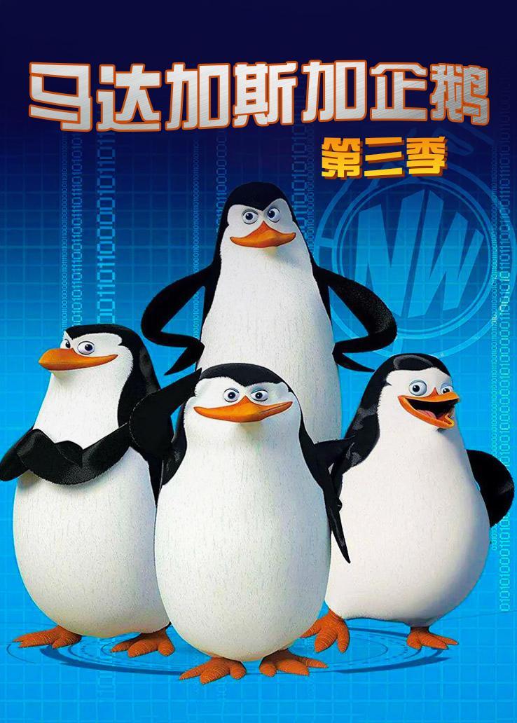 马达加斯加企鹅第三季