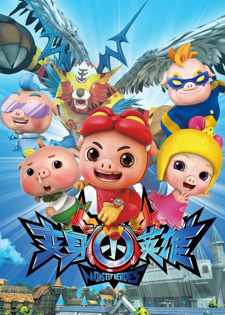 猪猪侠:变身小英雄