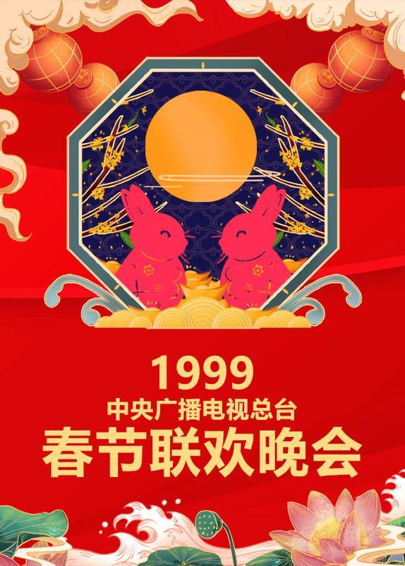 图片[18]-央视历年春晚(1983-2021)在线播放-兀云资源网