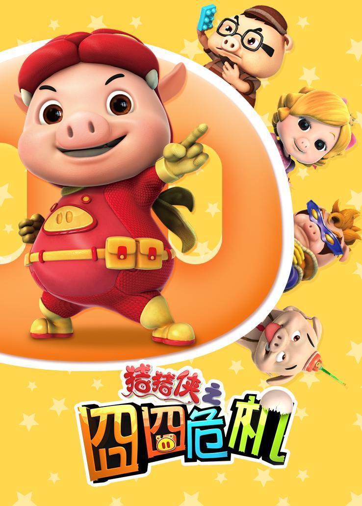 猪猪侠:囧囧危机