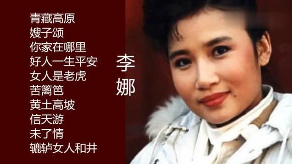 青藏高原李娜韩红_李娜、巴桑、李琼、云朵、李谷一原唱无损音质歌曲,首首经典